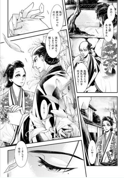 Tokugawa10.png